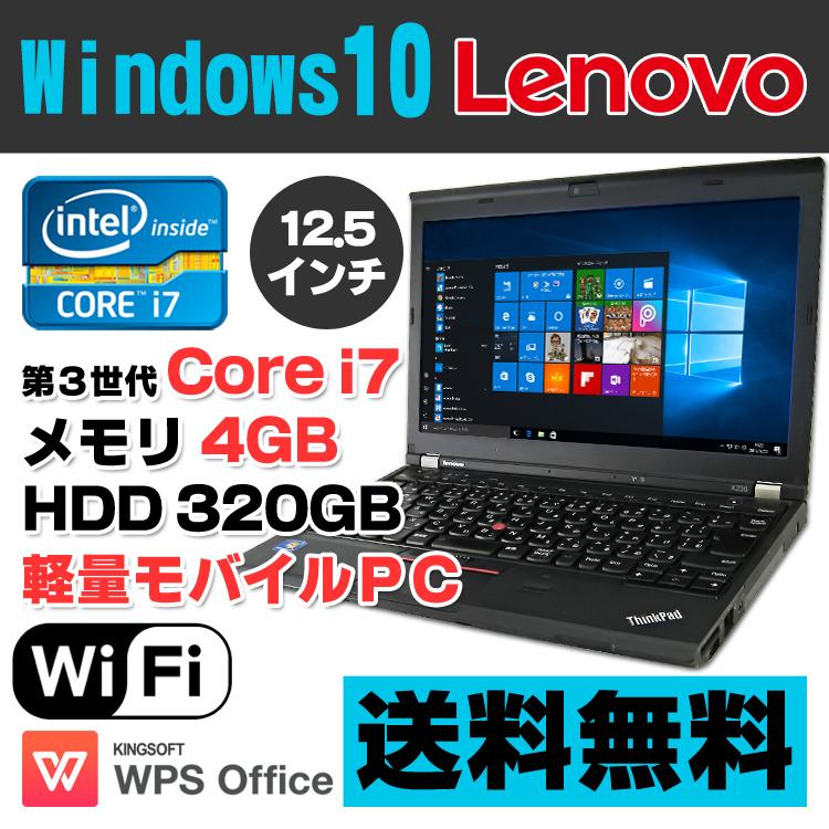 Lenovo ThinkPad X230 Core i7 3520M メモリ4GB HDD320GB 無線LAN Windows10 Home 64bit Office付き | 中古ノートパソコン 中古パソコン ノートパソコン 中古 ノート パソコン Corei7 ノートPC リフレッシュPC 12.5型 ワイド B5 軽量 モバイル レノボ シンクパッド 【中古】