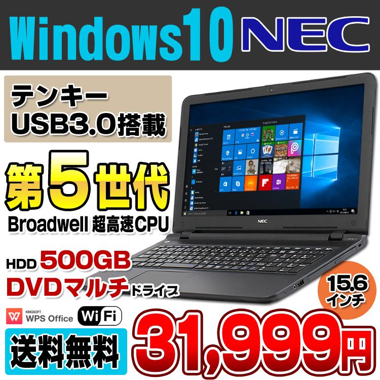 NEC VersaPro VK17E/FW-N 第5世代 Celeron 3215U メモリ4GB HDD500GB DVDマルチ 15.6インチ USB3.0 テンキー 無線LAN Bluetooth カメラ Windows10 Pro 64bit Office付き | 中古ノートパソコン 中古パソコン ノートパソコン パソコン ノートPC リフレッシュPC 15.6型 【中古】