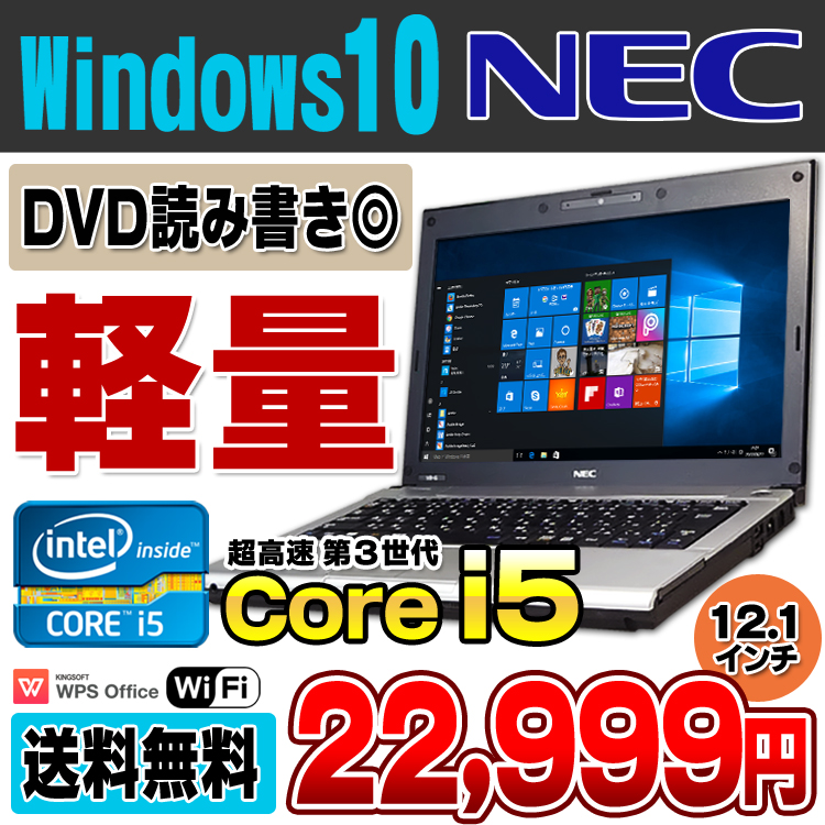 LIFEBOOK P772// 12.1型ワイド 富士通 Office付き DVDマルチ 無線LAN メモリ4GB HDD320GB USB3.0 Windows10 Home 64bit Kingsoft WPS G 【中古】 Core i5 3340M ノートパソコン