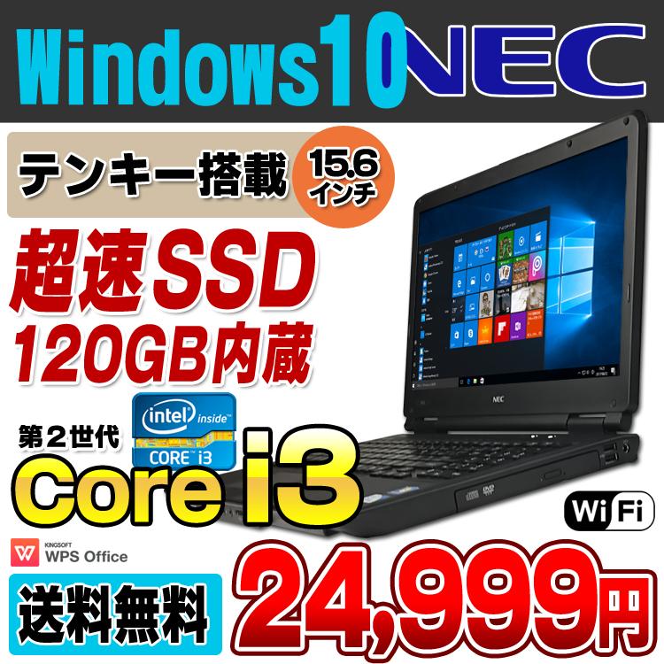 NEC VersaPro VK22L/X-D Core i3 2330M メモリ4GB SSD120GB DVDROM 15.6インチ テンキー 無線LAN Windows10 Home 64bit Office付き | 中古ノートパソコン 中古パソコン ノートパソコン 中古 ノート パソコン SSD Corei3 ノートPC リフレッシュPC 15.6型 ワイド A4 【中古】