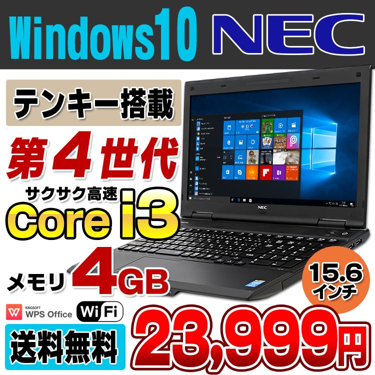 NEC VersaPro VK24L/D-H 第4世代 Core i3 4000M メモリ4GB 320GB DVDROM 15.6インチ USB3.0 テンキー 無線LAN Windows10 Home 64bit Office付き | 中古ノートパソコン 中古パソコン ノートパソコン 中古 パソコン Corei3 ノートPC リフレッシュPC 15.6型 ワイド A4 【中古】