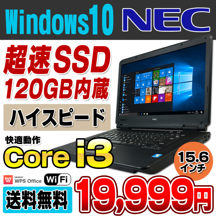 【4/1エントリーでP10倍】 NEC VersaPro VK24L/X-B Core i3 370M メモリ4GB SSD120GB DVDROM 15.6インチ 無線LAN Windows10 Home 64bit Office付き | 中古ノートパソコン 中古パソコン ノートパソコン パソコン SSD Corei3 ノートPC リフレッシュPC 15.6型 ワイド 【中古】