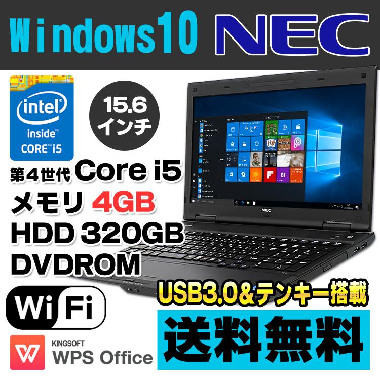 【中古】 NEC VersaPro VK25T/X-H 15.6型ワイド ノートパソコン 第4世代 Core i5 4200M メモリ4GB HDD320GB DVDROM USB3.0 無線LAN テンキー Windows10 Home 64bit Kingsoft WPS Office付き