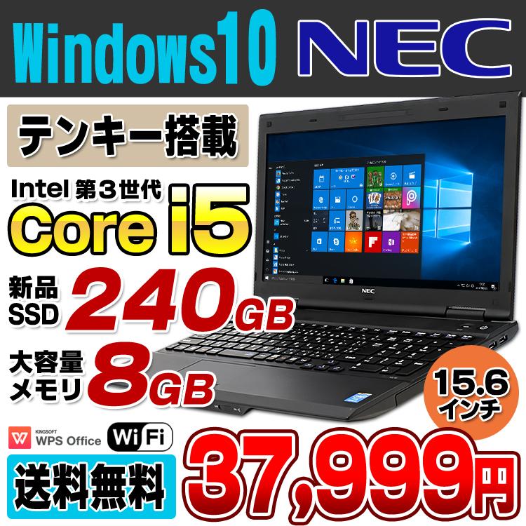 【4/1エントリーでP10倍】 新品SSD240GB メモリ8GB搭載 NEC VersaPro VK27M/X-G Core i5 3340M DVDROM 15.6インチ USB3.0 テンキー 無線LAN Windows10 Pro 64bit Office付き | ノートパソコン ノートパソコン パソコン リフレッシュPC 【中古】
