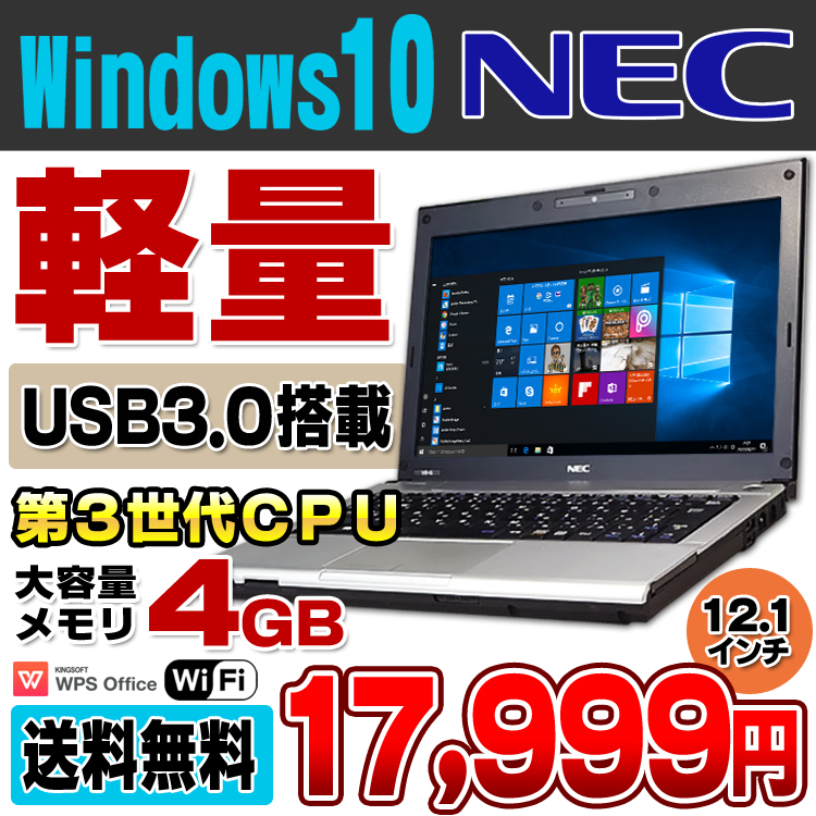 NEC VersaPro VK15E/B-G Celeron 1007U メモリ4GB HDD320GB 12.1インチ USB3.0 無線LAN Windows10 Home 64bit Office付き | 中古ノートパソコン 中古パソコン ノートパソコン 中古 ノート パソコン ノートPC リフレッシュPC 12.1型 ワイド B5 軽量 モバイル 【中古】