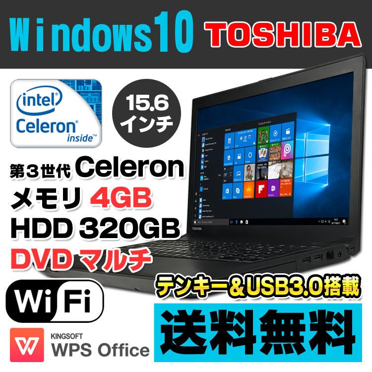 【中古】 東芝 dynabook Satellite B453/L 15.6型ワイド ノートパソコン Celeron 1005M メモリ4GB HDD320GB DVDマルチ USB3.0 無線LAN テンキー Windows10 Home 64bit Kingsoft WPS Office付き