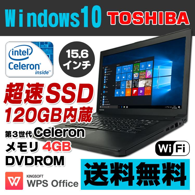 東芝 dynabook Satellite B453/J Celeron 1005M メモリ4GB SSD120GB DVDROM 15.6インチ USB3.0 無線LAN Windows10 Home 64bit Office付き   中古ノートパソコン 中古パソコン ノートパソコン パソコン SSD ノートPC リフレッシュPC 15.6型 ワイド ダイナブック 【中古】