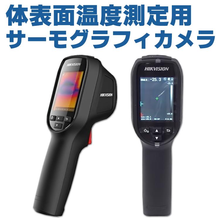 【新品】【国内発送】【即納可能】 HIKVISION DS-2TP31B-3AUF 体表面温度測定用サーモグラフィカメラ 多機能非接触体表面温度計 日本語取説付き