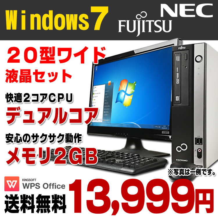 New keyboard & mouse attachment with Windows7 desk Fujitsu NEC desktop PC  20 type wide liquid crystal set dual-core memory 2GB HDD160GB DVDROM