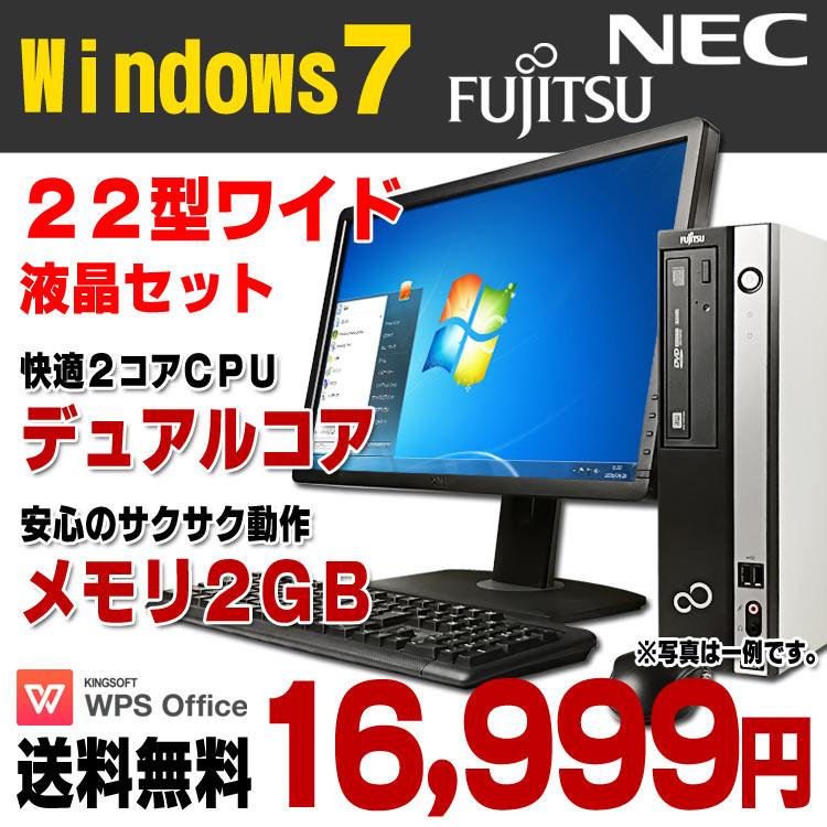 【中古】 Windows7 おまかせデスク 富士通 NEC デスクトップパソコン 22型ワイド液晶セット デュアルコア メモリ2GB HDD160GB DVDROM Windows7 Professional Kingsoft WPS Office付き 新品キーボード&マウス付属 【あす楽対応】