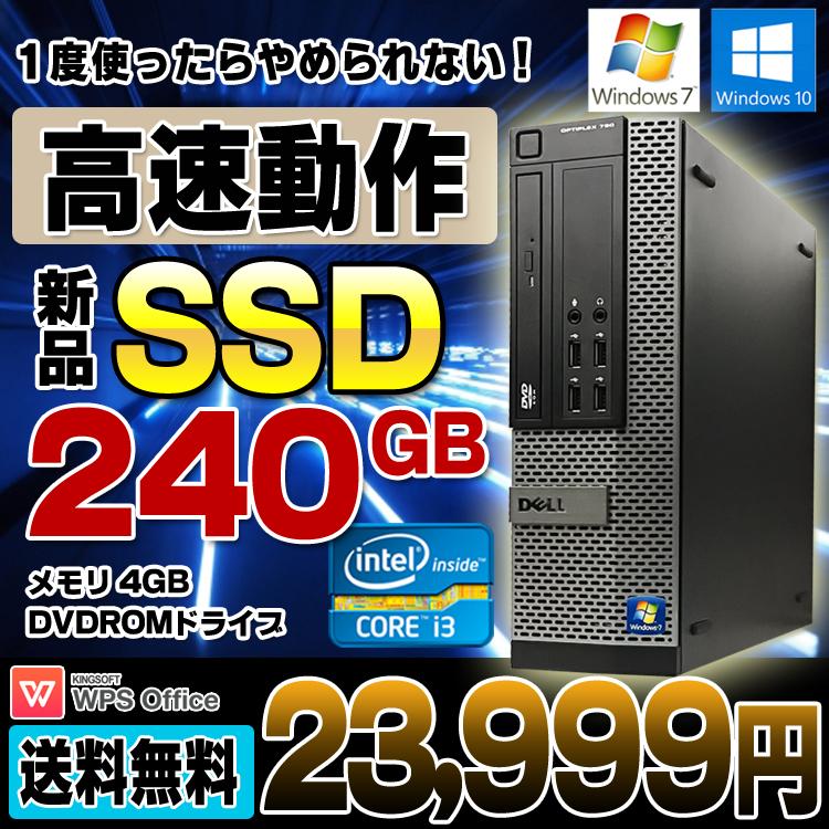 【4/1エントリーでP10倍】 【中古】【OSが選べます】 DELL Optiplex 790 SF デスクトップパソコン 新品SSD240GB Corei3 2100以上 メモリ4GB DVDROM Windows10/Windows7 Kingsoft WPS Office付き