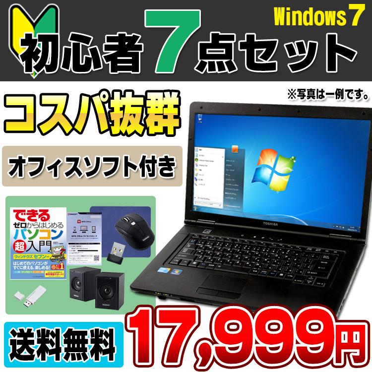 【中古】 初心者PC入門セット Windows7 おまかせノートPC 15型ワイド ノートパソコン メモリ2GB HDD160GB DVDROM 無線LAN Windows7 Professional Kingsoft WPS Office付き