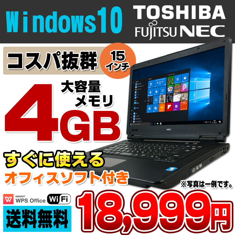 【中古】 中古パソコン 中古ノートパソコン Windows10 おまかせノートPC 15型ワイド ノートパソコン メモリ4GB HDD160GB DVDROM 15インチワイド 無線LAN Windows10 64bit Kingsoft WPS Office付き 【あす楽対応】