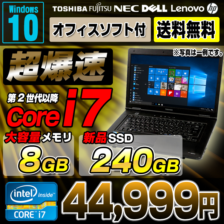 【中古】 中古パソコン 中古ノートパソコン Windows10 Corei7 メモリ8GB 新品SSD240GB おまかせノートPC 15.6型ワイド ノートパソコン Corei5 DVDマルチ 無線LAN Kingsoft WPS Office付き