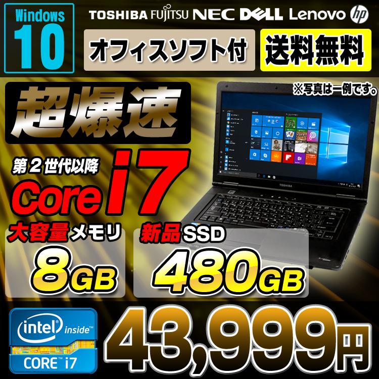 【4/1エントリーでP10倍】 【中古】 中古パソコン 中古ノートパソコン Windows10 Corei7 メモリ8GB 新品SSD480GB おまかせノートPC 15.6型ワイド ノートパソコン Corei5 DVDマルチ 無線LAN Kingsoft WPS Office付き