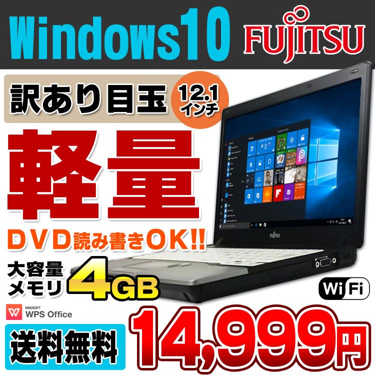 【4/1エントリーでP10倍】 【中古】【訳あり】 富士通 LIFEBOOK P772/F 12.1型ワイド ノートパソコン Celeron 887 メモリ4GB HDD320GB DVDマルチ 無線LAN USB3.0 Windows10 Home 64bit Kingsoft WPS Office付き