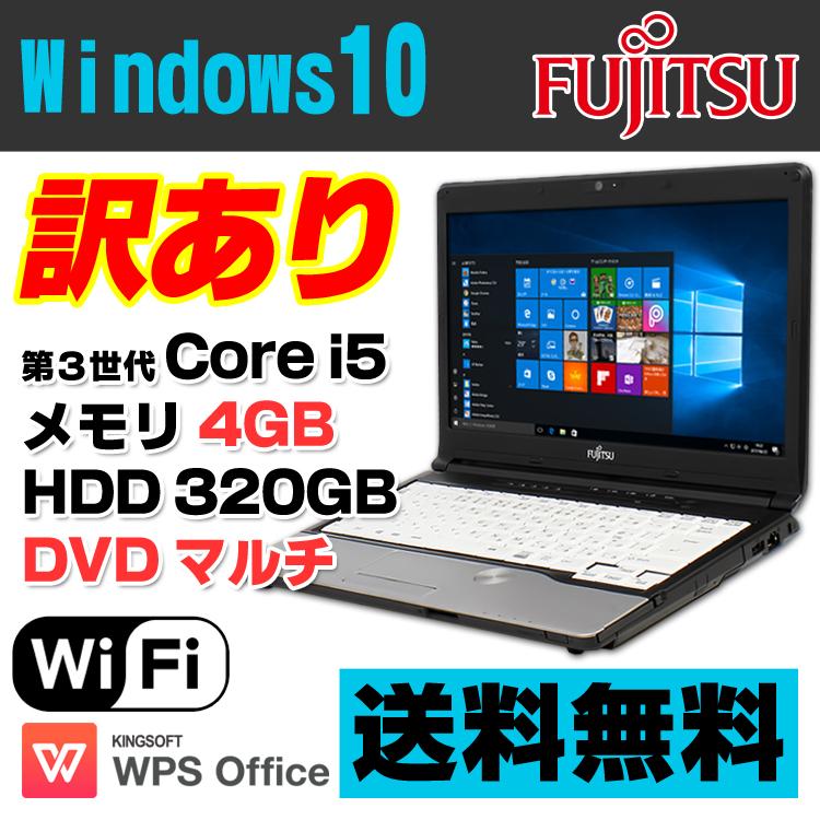 【訳あり】 富士通 LIFEBOOK S762/F Core i5 3320M メモリ4GB HDD320GB DVDマルチ 13.3インチ 無線LAN Windows10 Pro 64bit Office付き | 中古ノートパソコン 中古パソコン ノートパソコン ノート パソコン Corei5 ノートPC リフレッシュPC 13.3型 B5 軽量 モバイル 【中古】