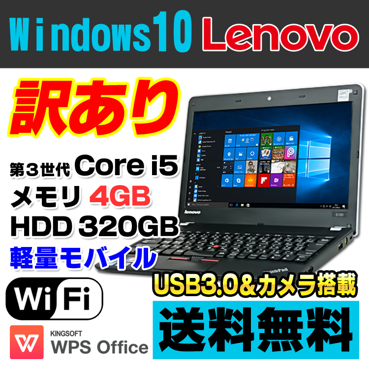 【中古】【訳あり】 Lenovo ThinkPad Edge E130 11.6型ワイド ノートパソコン Core i5 3337U メモリ4GB HDD320GB USB3.0 無線LAN Bluetooth Webカメラ Windows10 Home 64bit Kingsoft WPS Office付き
