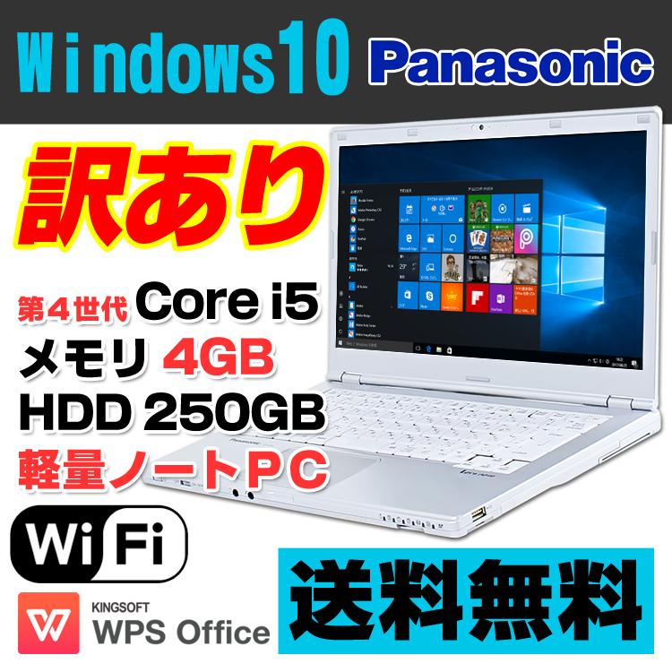 【訳あり】 Panasonic Let's note CF-LX3 14型ワイド ノートパソコン 第4世代 Corei5 4300U メモリ4GB HDD250GB 無線LAN USB3.0 Windows10 Pro 64bit Kingsoft WPS Office付き:パソコン アルパカPC