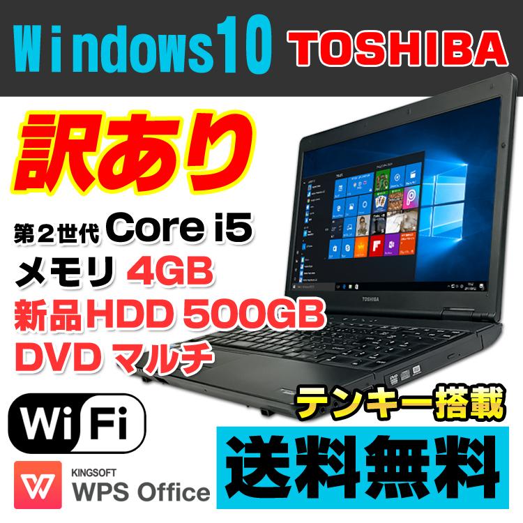【中古】【訳あり】 新品HDD 500GB 東芝 dynabook Satellite B651/E 15.6型ワイド ノートパソコン Corei5 2520M メモリ4GB DVDマルチ テンキー 無線LAN Windows10 Home 64bit Kingsoft WPS Office付き