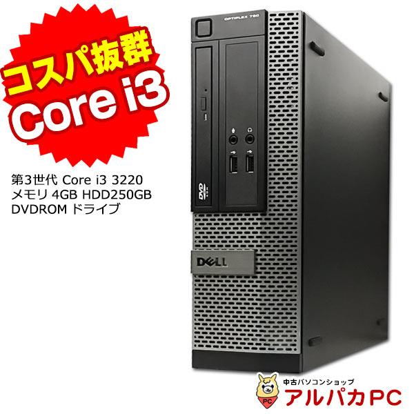 中古パソコン 送料無料 リフレッシュPC 安心サポート 保証付き 中古 DELL Optiplex 3010 SF デスクトップパソコン Corei3 3220 メモリ4GB HDD250GB DVDROM Windows10 コンピューター Office付き パソコン マート 在宅ワーク 格安SALEスタート PC 中古PC Pro オフィス デスクトップpc テレワーク 本体 在宅 64bit Kingsoft デスクトップ WPS