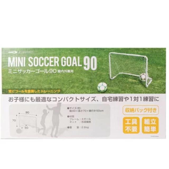ティゴラ ミニサッカーゴール (TR-8FG4028 90) サッカー/フットサル ゴール TIGORA
