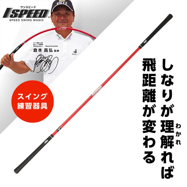 〔あす楽対象品〕 エリートグリップ(elitegrip) TT1-01RD スピードスイングマジック 1SPEED ワンスピード : レッド ゴルフ golf5