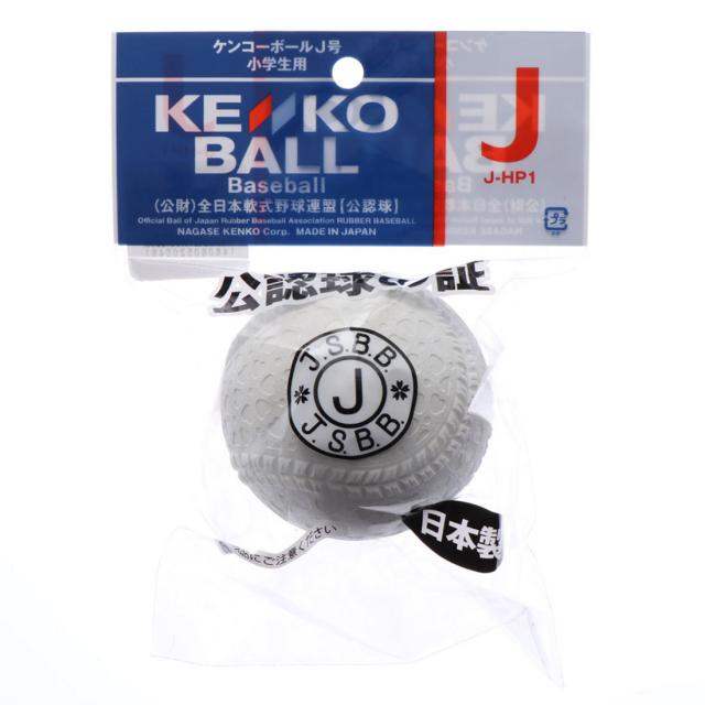 ケンコー ボールJ号 JHP1 ジュニア キッズ 軟式用 新作入荷 記念日 野球 子供 Kenko 試合球
