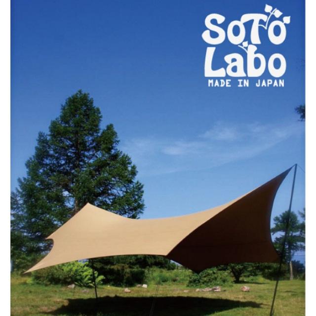 ソトラボ Cotton KOKAGE Wng Sand Color KW SC キャンプ タープテント 大型 4人用 5人用 6人用 サンシェード SOTO LABO