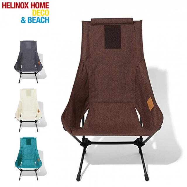 ヘリノックス CHAIR TWO HOME チェアツーホーム コーヒー (1975001300) キャンプ チェア Helinox