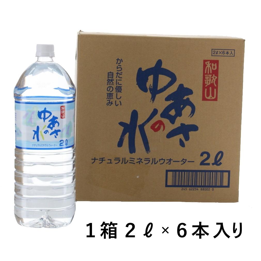 最大10%OFFクーポン スーパーSALE限定 1箱 6本入り 5☆好評 ゆあさの水 2L×6本 天然のアルカリ水 水 日本製 ミネラルウォーター 激安セール 硬度:15 ユアサノミズ2L
