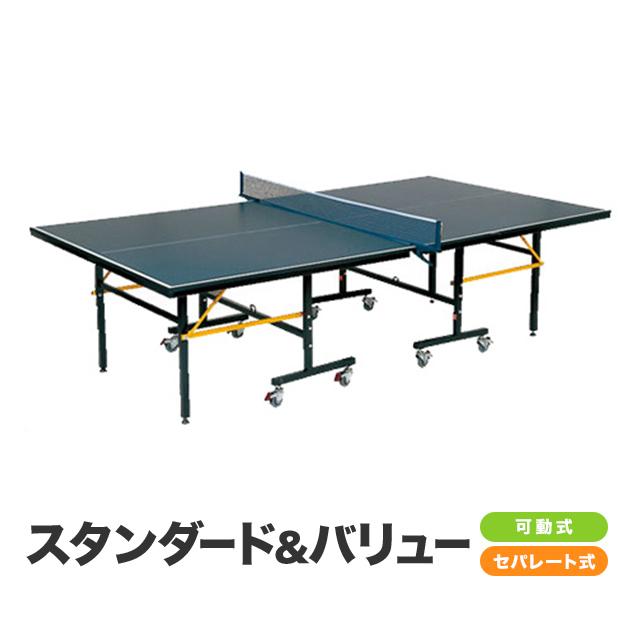 卓球台 国際規格サイズ セパレート式 スタンダード&バリュー (移動キャスター付)〔代引可能〕(NBL16) カラー:ネイビー
