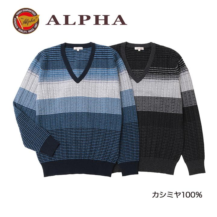 1897年創業 株式会社アルファー 通常便なら送料無料 激安☆超特価 ALPHA のカシミヤニットです 《送料無料》カシミヤセーター■1897年創業アルファー Vネックセーター カシミヤ100%メンズ