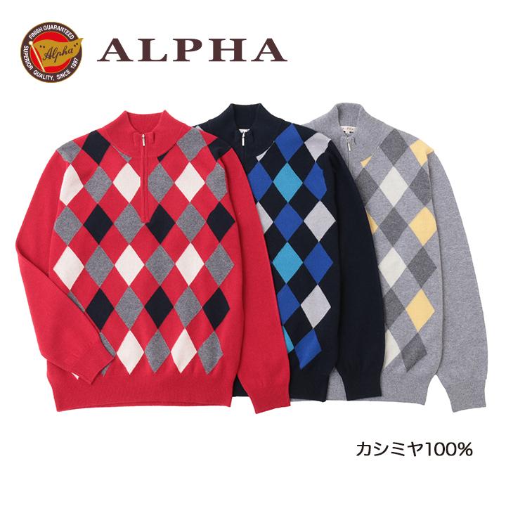 カシミヤ100%メンズ ジップアップセーター 超激安 1897年創業アルファーのカシミヤセーター カシミヤ100%《送料無料》1897年創業 メンズ メイルオーダー カシミヤニット ALPHA