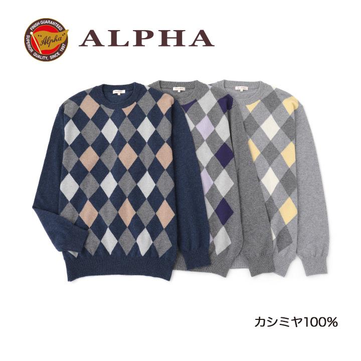 カシミヤ100% メンズ クルーネックセーター 1897年創業アルファーのカシミヤニットです 1897年創業 送料無料新品 新作 大人気 カシミヤ100%メンズ 《送料無料》カシミヤセーター ALPHA