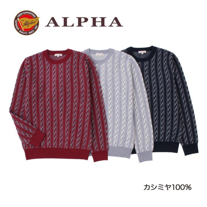 1897年創業 株式会社アルファー ALPHA のカシミヤニットです カシミヤ100%メンズ クルーネックセーター 大幅値下げランキング 《送料無料》カシミヤセーター■1897年創業アルファー 高品質
