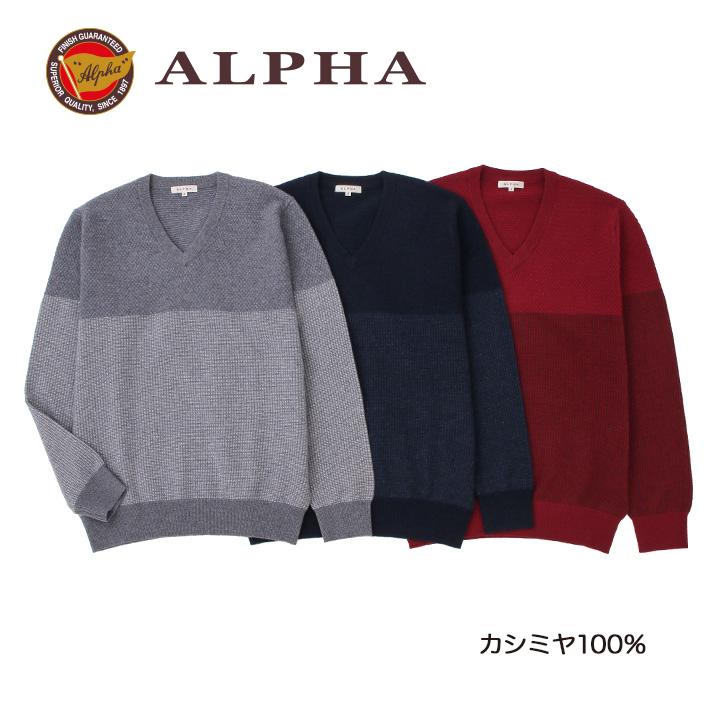 1897年創業 安心の定価販売 株式会社アルファー ALPHA のカシミヤニットです 豪華な 《送料無料》カシミヤセーター 1897年創業アルファー カシミヤ100%メンズ Vネックセーター
