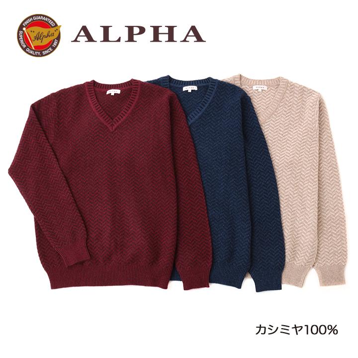即納 1897年創業 株式会社アルファー ALPHA 売買 のカシミヤニットです Vネックセーター 《送料無料》カシミヤセーター■1897年創業アルファー カシミヤ100%メンズ