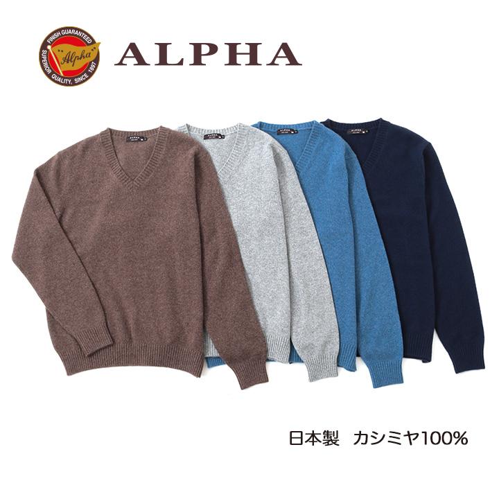 1897年創業 本店 株式会社アルファー ALPHA のカシミヤニットです Vネックセーター 《送料無料》カシミヤセーター■1897年創業アルファー 日本製カシミヤ100%メンズ 信頼