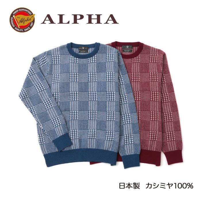 1897年創業 株式会社アルファー ALPHA のカシミヤニットです 《送料無料》カシミヤセーター■1897年創業アルファー お歳暮 クルーネックセーター 高級な 日本製カシミヤ100%メンズ