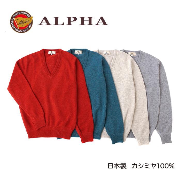 1897年創業 世界の人気ブランド 株式会社アルファー ALPHA のカシミヤニットです ロロピアーナ社のカシミヤ糸使用 日本製 《送料無料》カシミヤセーター■1897年創業アルファー 日本製カシミヤ100%メンズ Vネックセーター