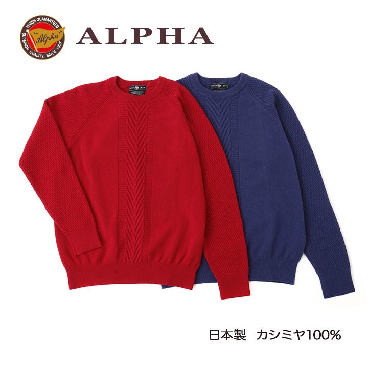 1897年創業 株式会社アルファー ALPHA 海外 のカシミヤニットです クルーネックセーター 日本製カシミヤ100%メンズ 《送料無料》カシミヤセーター■1897年創業アルファー 品質検査済