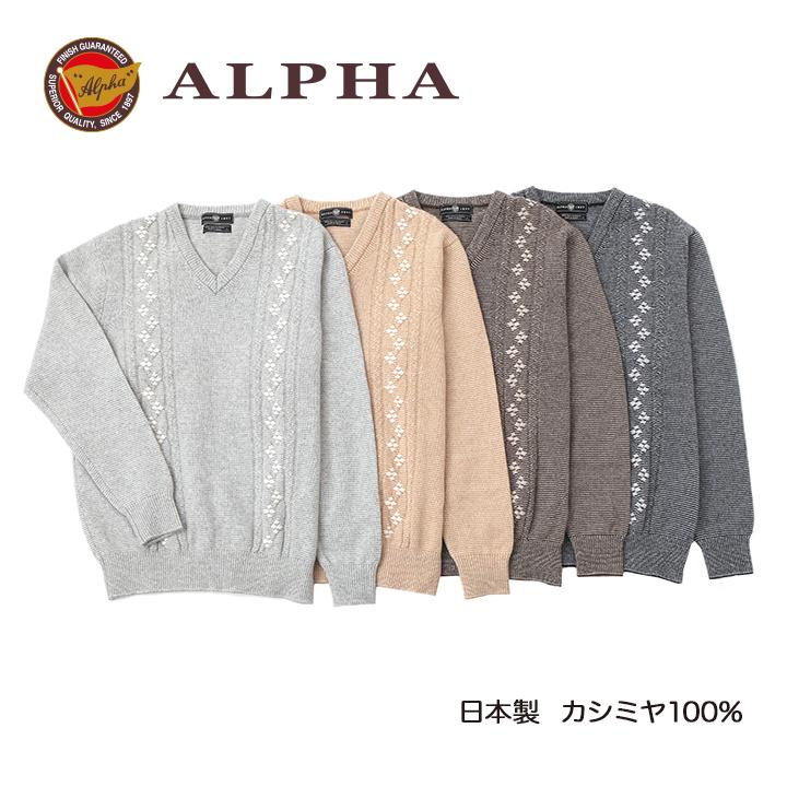 1897年創業 株式会社アルファー セール価格 日本正規品 ALPHA のカシミヤニットです 日本製カシミヤ100%メンズ Vネックセーター 《送料無料》カシミヤセーター■1897年創業アルファー