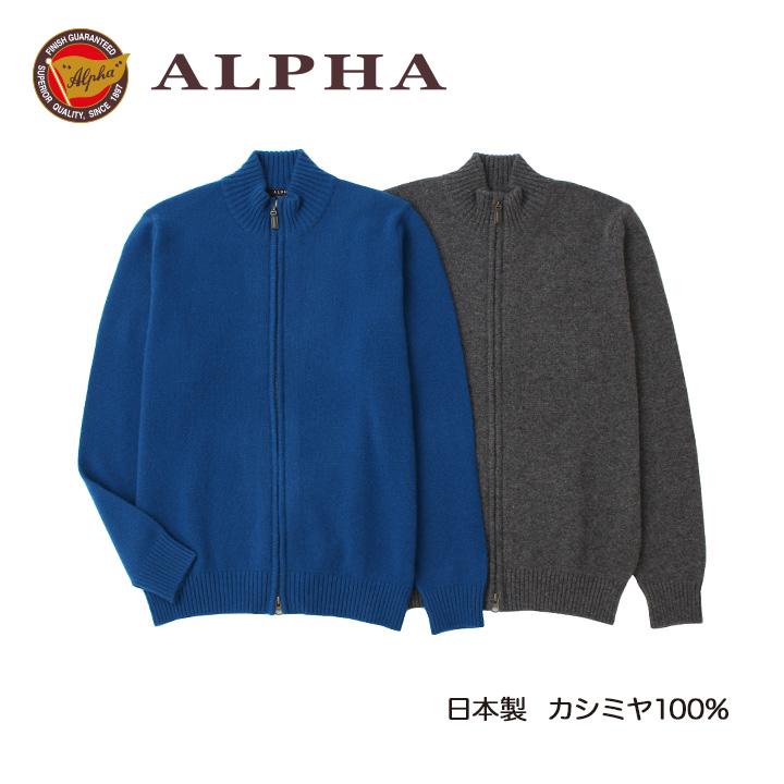 お買得 1897年創業 株式会社アルファー ALPHA 現金特価 のカシミヤニットです 《送料無料》カシミヤセーター■1897年創業アルファー ジップアップセーター 日本製カシミヤ100%メンズ