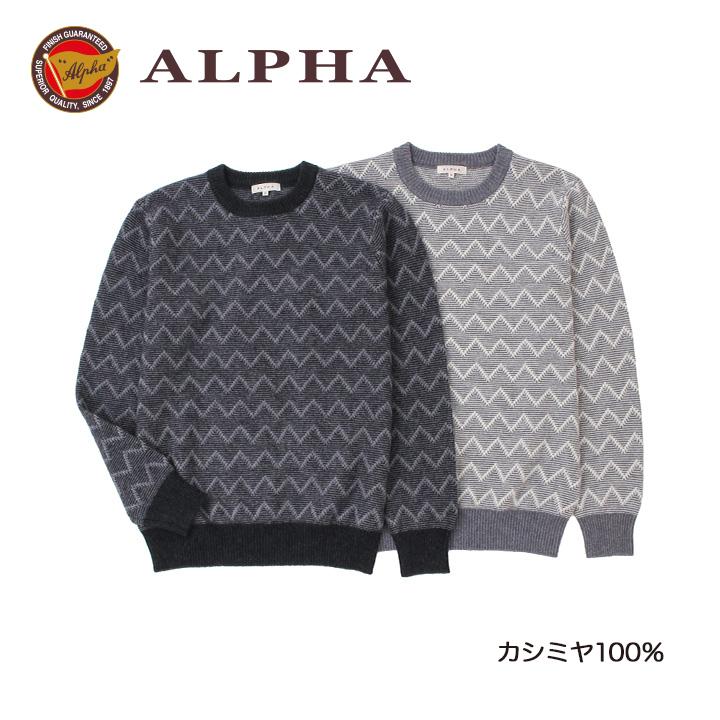 1897年創業 株式会社アルファー ALPHA のカシミヤニットです 激安格安割引情報満載 激安通販 クルーネックセーター カシミヤ100%メンズ 《送料無料》カシミヤセーター■1897年創業アルファー