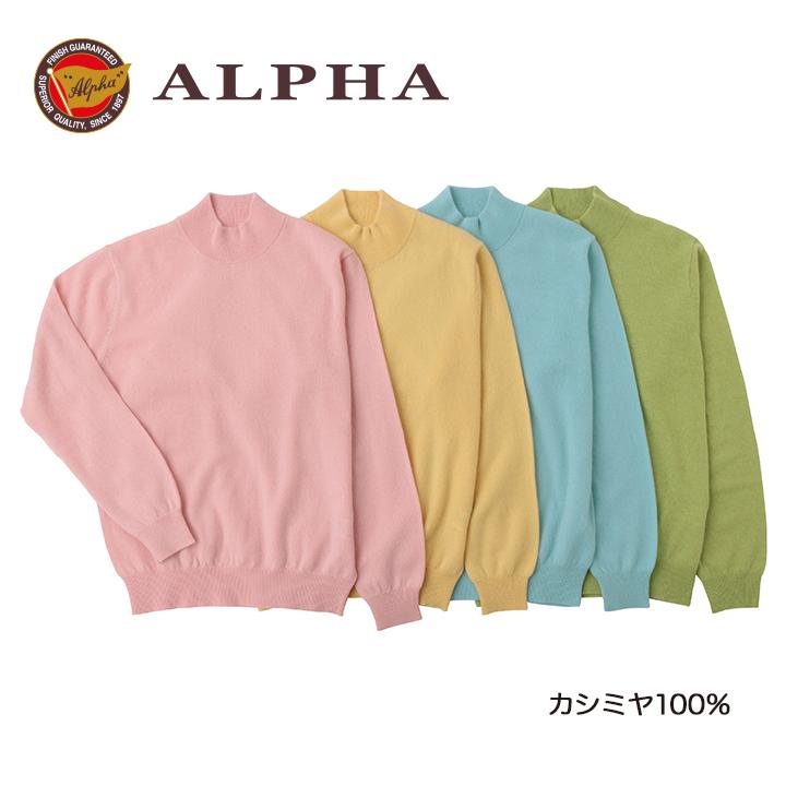 日本最大級の品揃え カシミヤ100% 定番ハイネックセーター 1897年創業アルファーのカシミヤニットです 《送料無料》カシミヤセーター 1897年創業 カシミヤ100%メンズ ALPHA ハイネックセーター ファッション通販