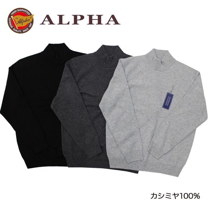 カシミヤ100% 定番ハイネックセーター 1897年創業アルファーのカシミヤニットです 高級な 《送料無料》カシミヤセーター ショップ ALPHA 1897年創業 カシミヤ100%メンズ ハイネックセーター