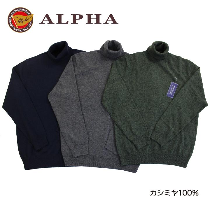 カシミヤ100% 定番タートルネックセーター おすすめ 1897年創業アルファーのカシミヤニットです 予約販売 《送料無料》カシミヤセーター カシミヤ100%メンズ 1897年創業 ALPHA タートルネックセーター