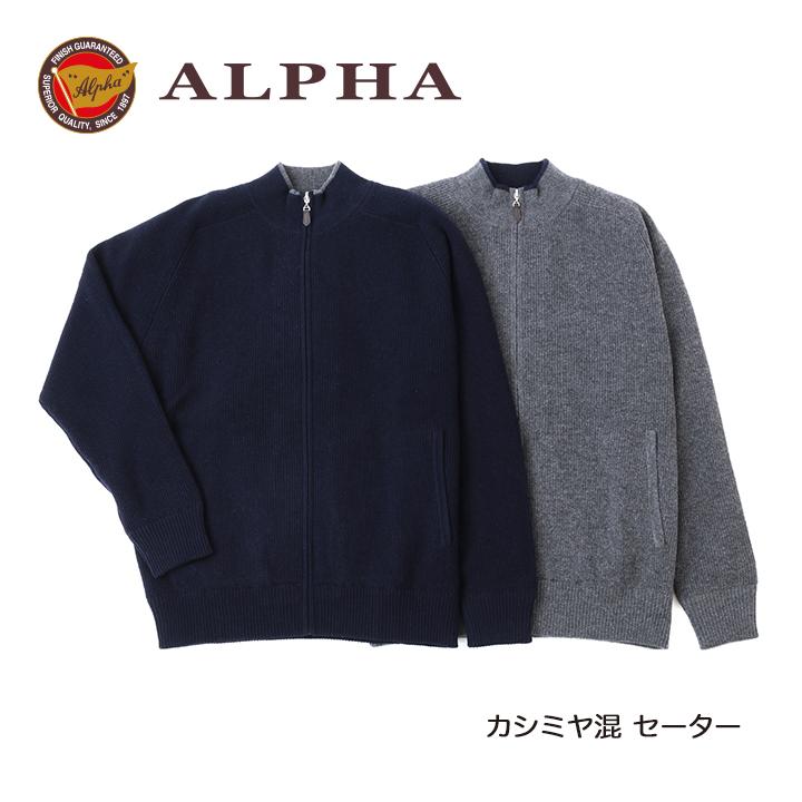 カシミヤ混メンズ ジップアップセーター 特価 価格交渉OK送料無料 1897年創業アルファーのカシミヤセーター 《送料無料》1897年創業 カシミヤニット ALPHA
