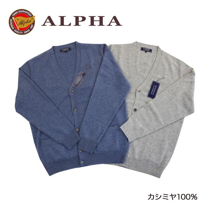 《送料無料》カシミヤニット★1897年創業【ALPHA】カシミヤ100%メンズ・カーディガン